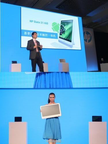 HP's Slate 21 all-in-one shown in Beijing