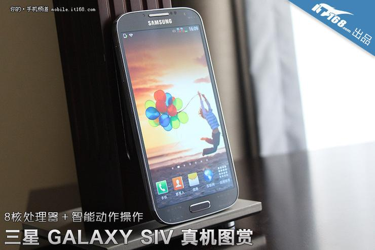 Leaked images of the Samsung Galaxy S IV (Image credit: mobile.it168.com)