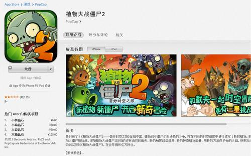 Plants vs. Zombies 2 China edition on iTunes.